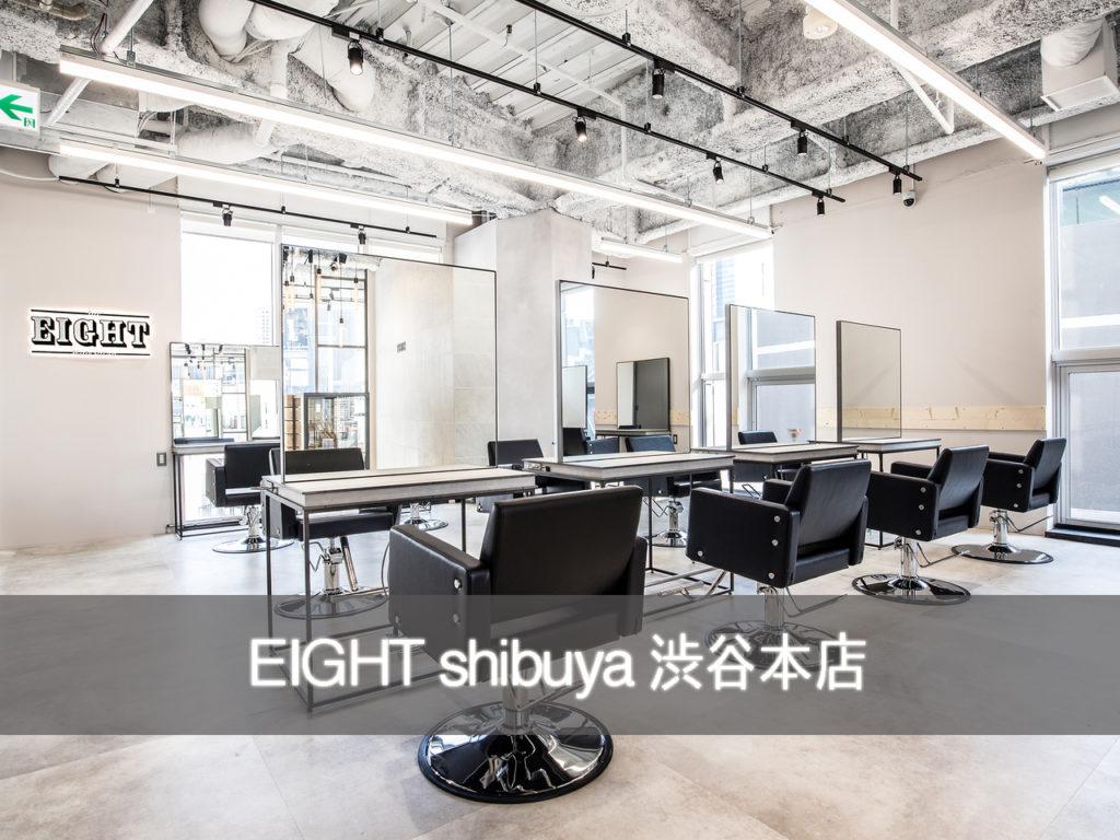 """渋谷の美容室エイト"""" EIGHT """"の店舗紹介top"""