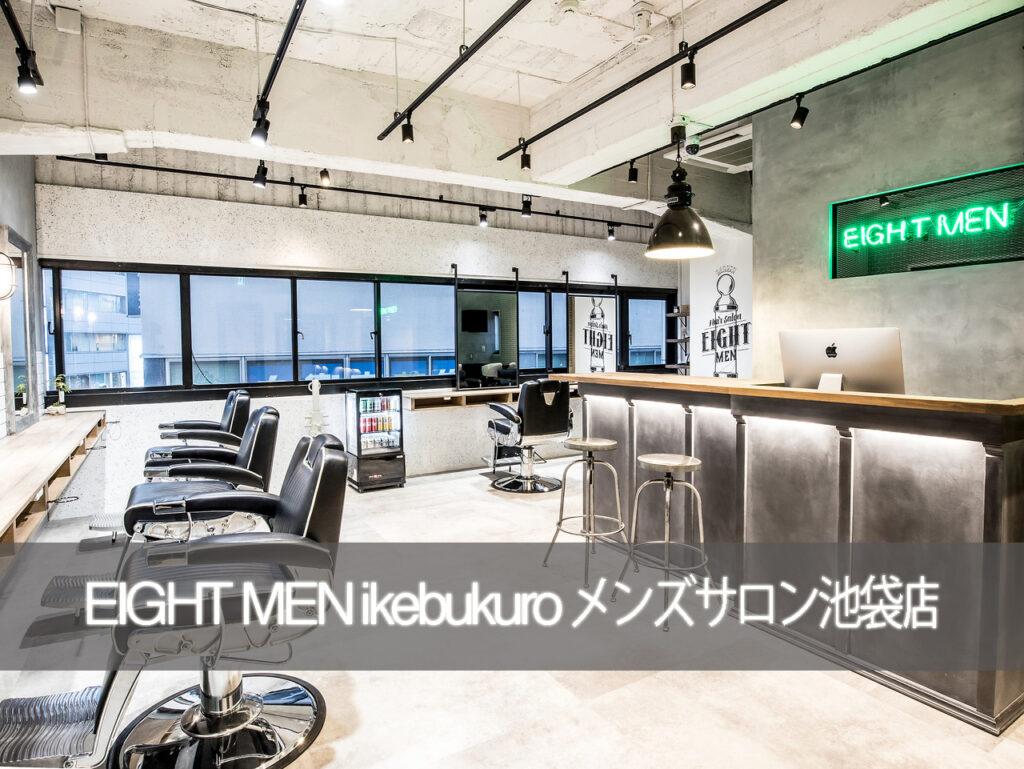 渋谷の美容室エイト'-EIGHT-'のメンズサロン池袋店舗紹介top2