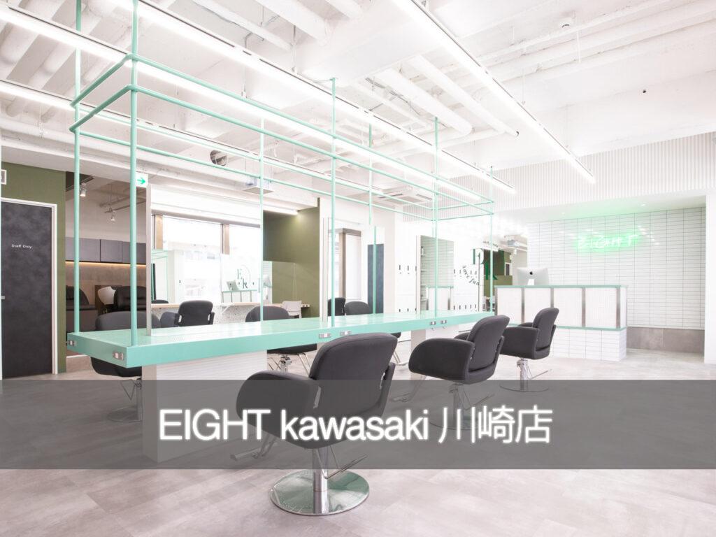 渋谷の美容室エイト'-EIGHT-'の川崎店舗紹介topW1280