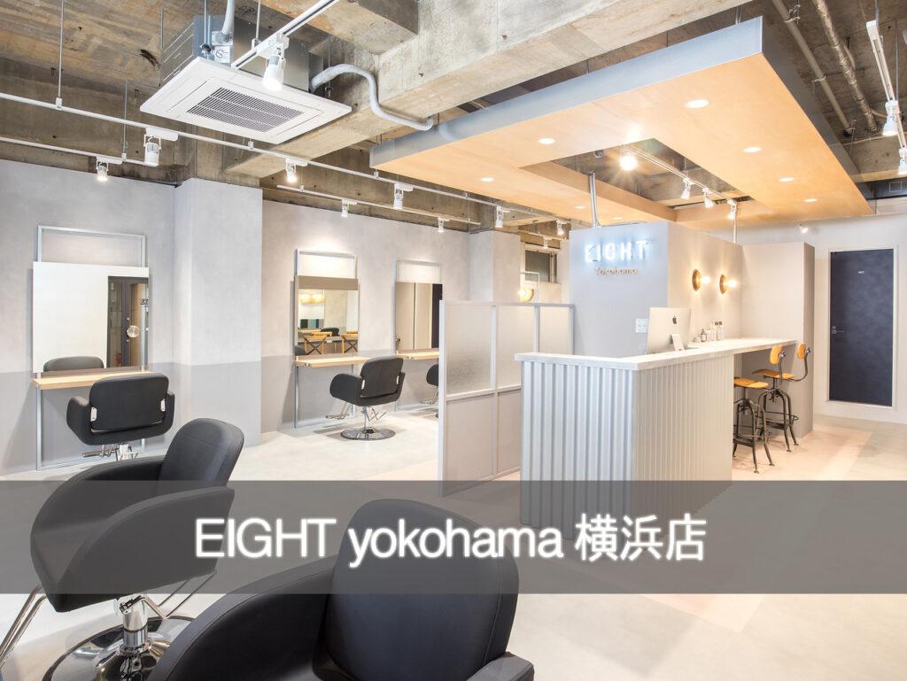 渋谷の美容室エイトEIGHT横浜店舗紹介top