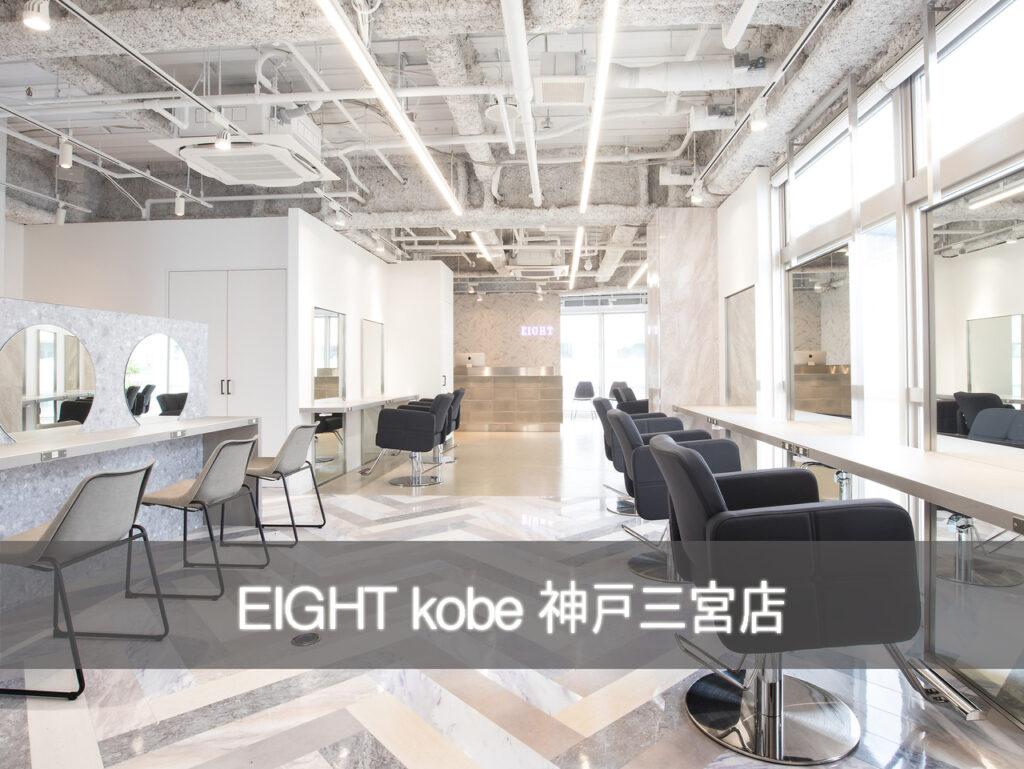 渋谷の美容室エイトEIGHT神戸三宮店舗紹介top
