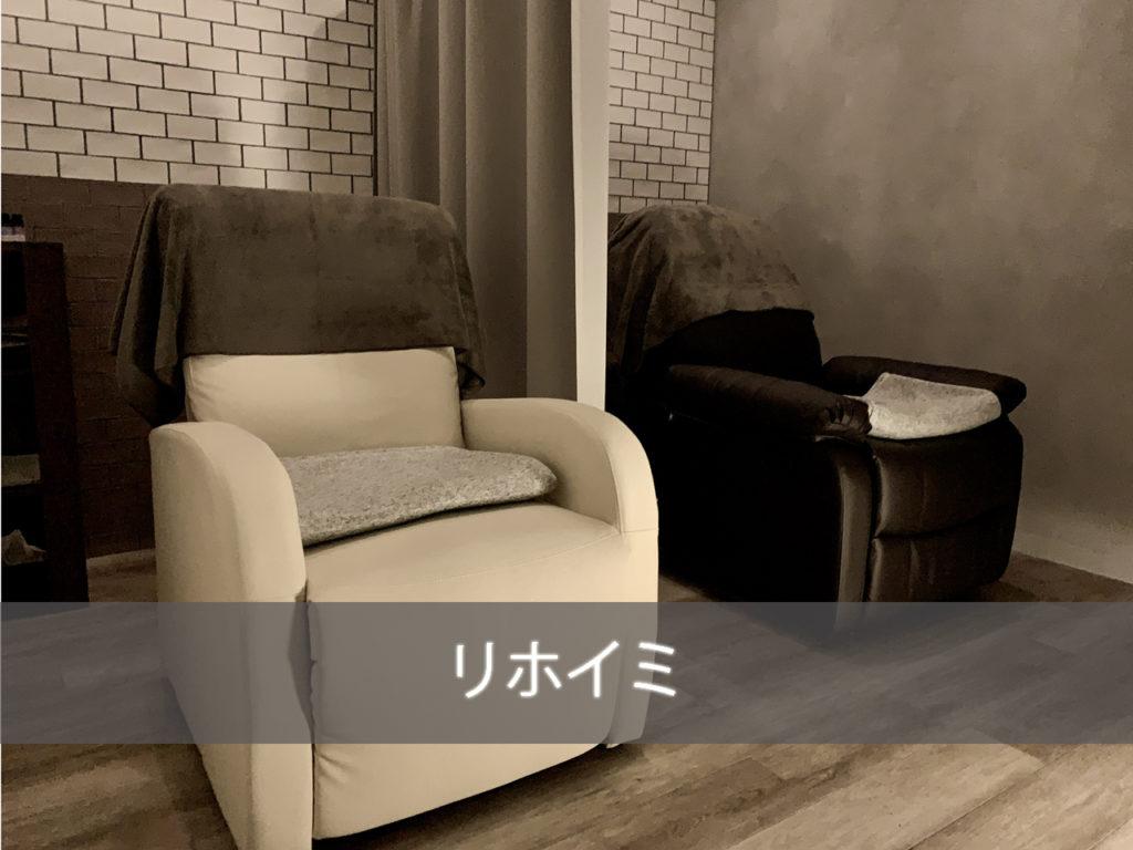 """渋谷の美容室エイト"""" EIGHT """"のリホイミ店舗紹介top"""