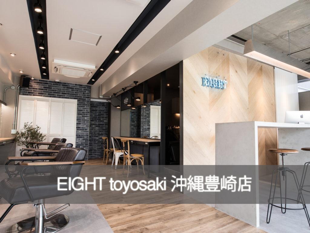 """豊崎の美容室エイト"""" EIGHT """"の店舗紹介top"""