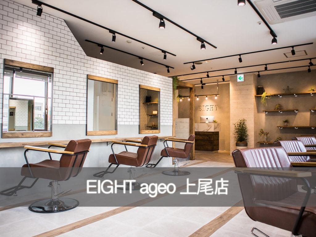 """上尾の美容室エイト"""" EIGHT """"の店舗紹介top"""