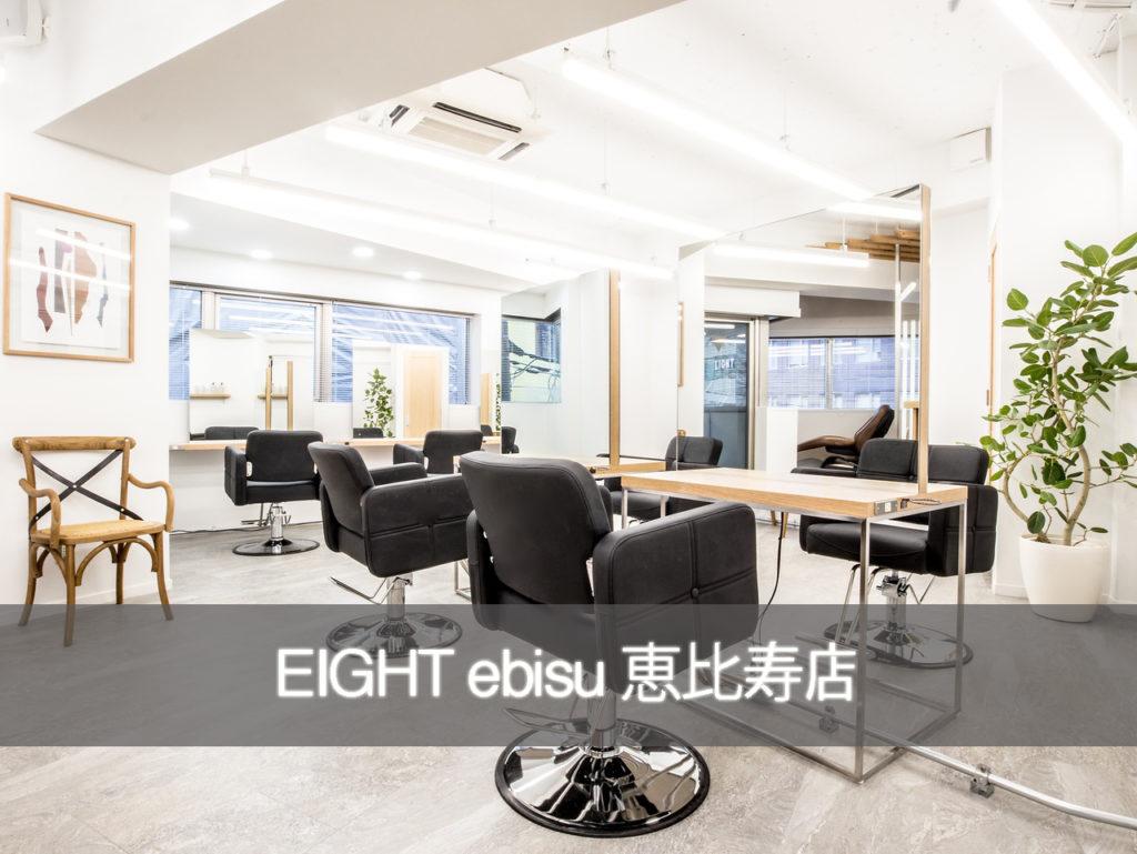 """恵比寿の美容室エイト"""" EIGHT """"の店舗紹介top"""