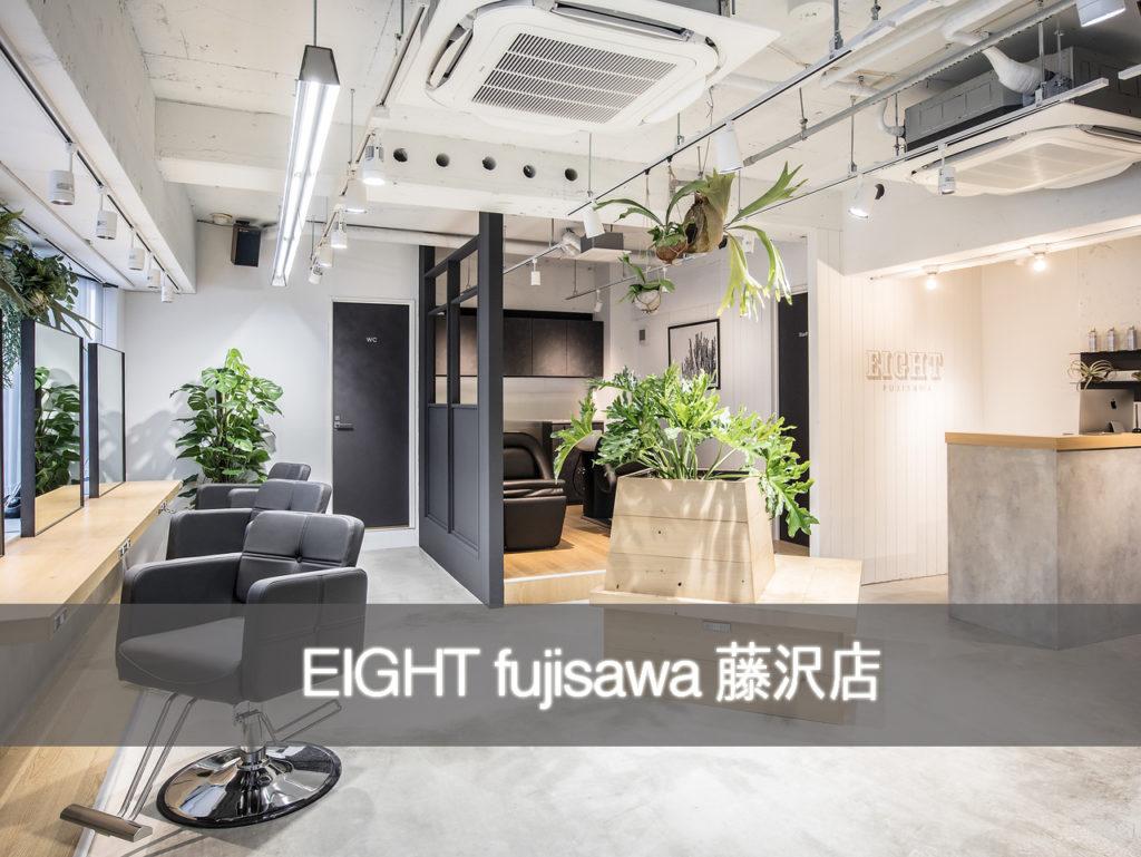 """渋谷の美容室エイト"""" EIGHT """"の藤沢店舗紹介top2"""