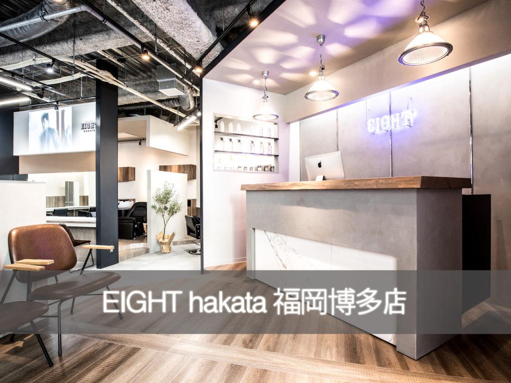 """福岡博多の美容室エイト"""" EIGHT """"の店舗紹介top2"""