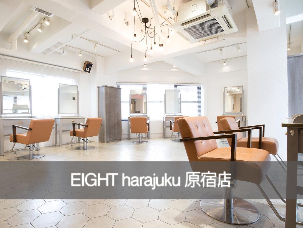"""原宿の美容室エイト"""" EIGHT """"の店舗紹介top"""