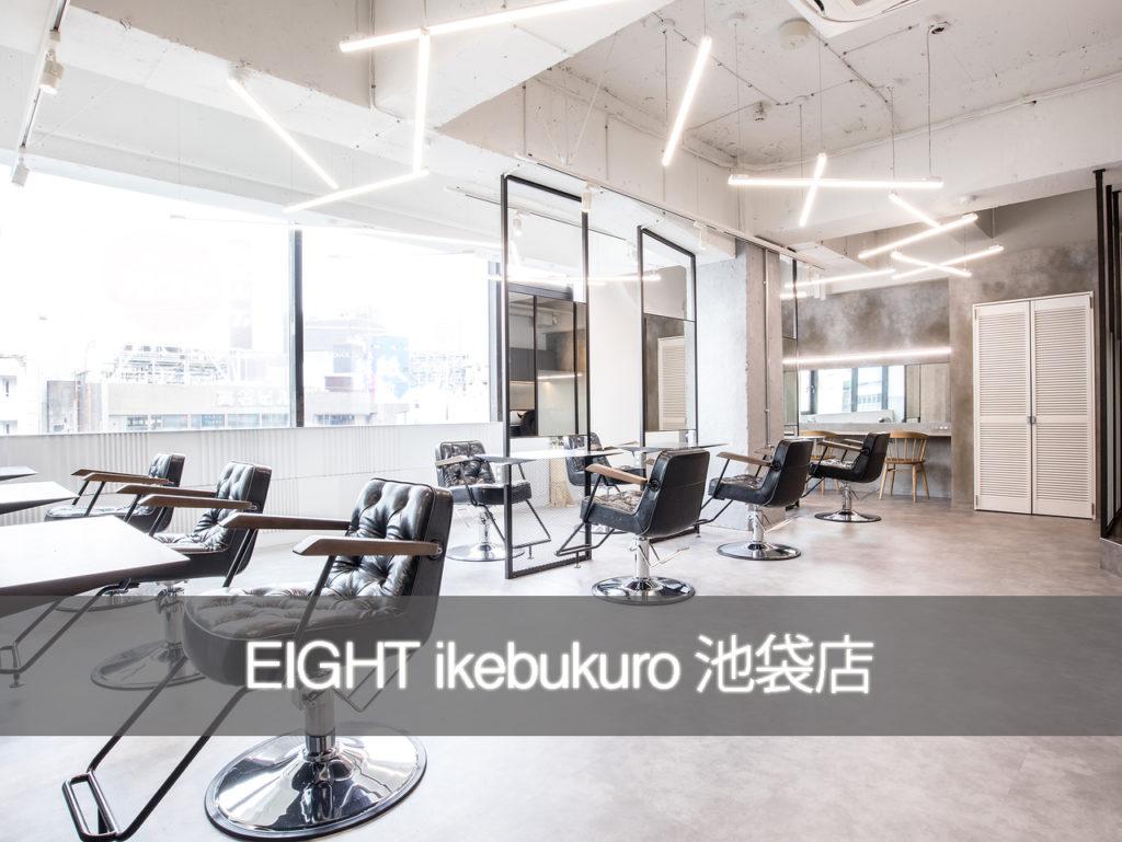 """池袋の美容室エイト"""" EIGHT """"の店舗紹介top"""