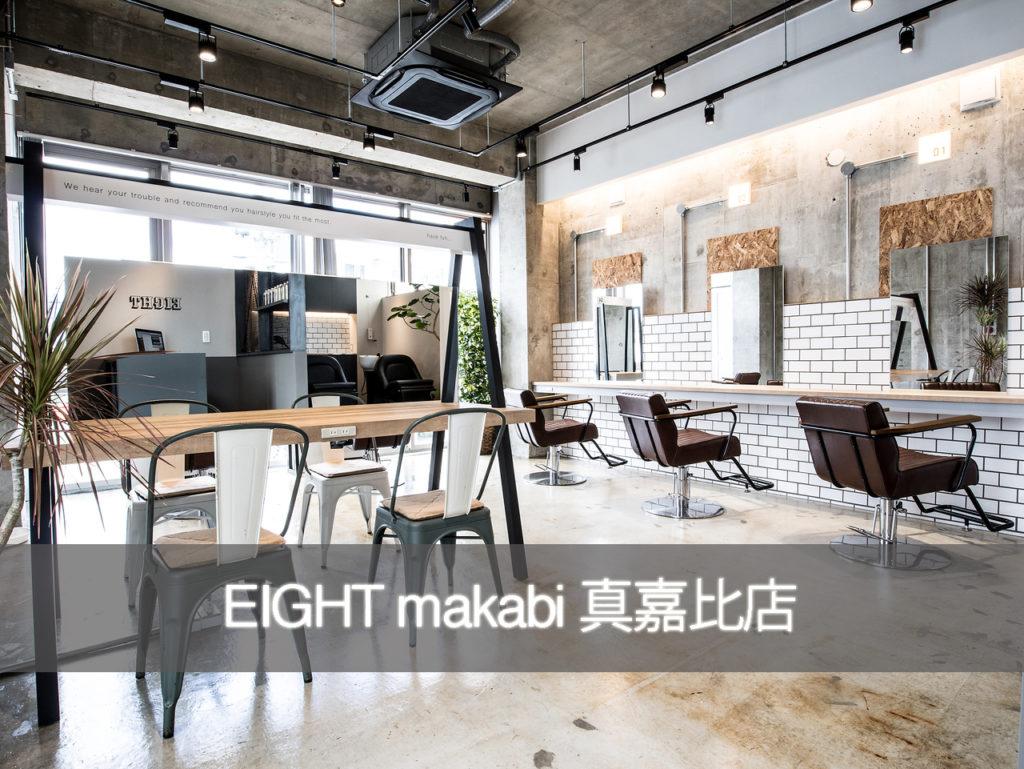"""真嘉比の美容室エイト"""" EIGHT """"の店舗紹介top"""