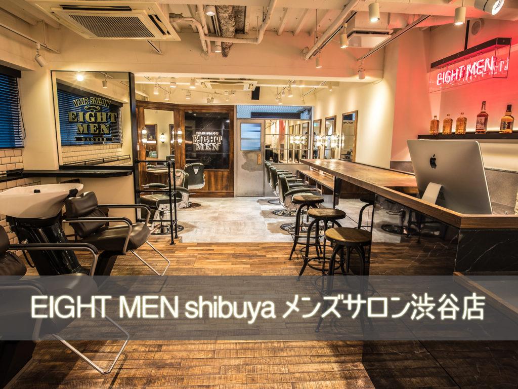 """渋谷のメンズサロン美容室エイト"""" EIGHT """"の店舗紹介top"""