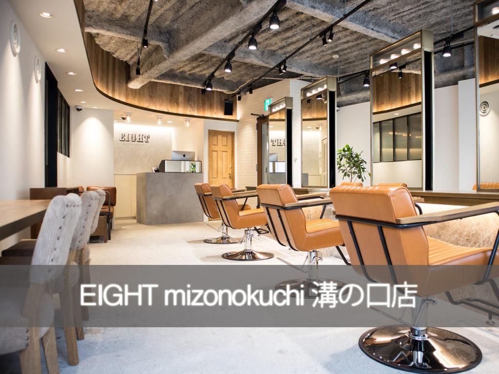 """溝の口の美容室エイト"""" EIGHT """"の店舗紹介top2"""