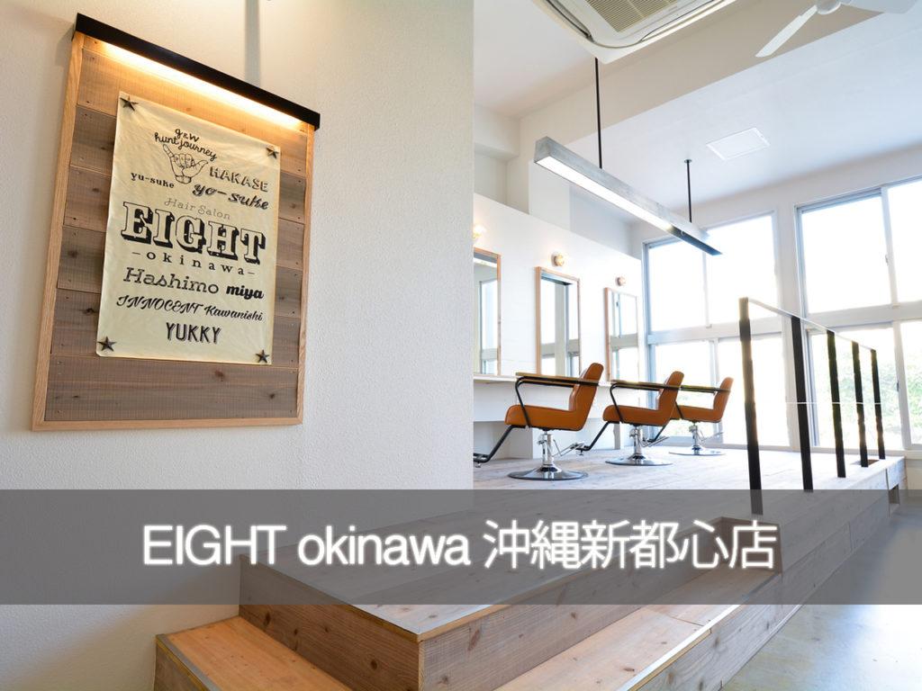 """沖縄新都心の美容室エイト"""" EIGHT """"の店舗紹介top"""