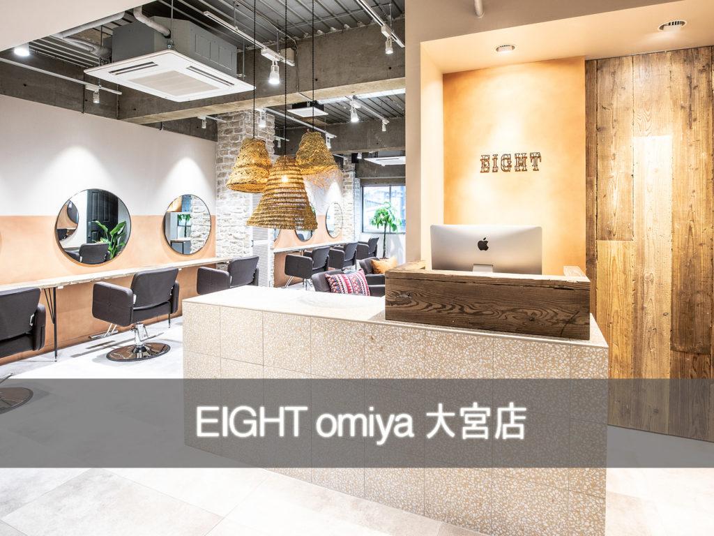 """渋谷の美容室エイト"""" EIGHT """"の大宮店舗紹介top2"""