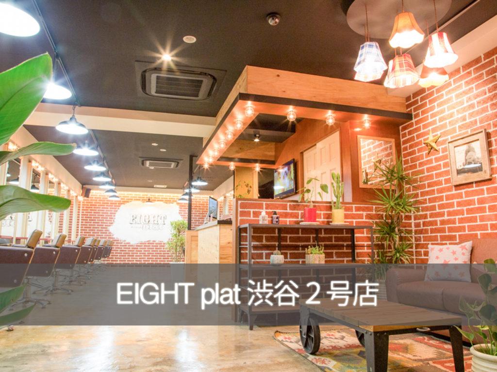 """渋谷platの美容室エイト"""" EIGHT """"の店舗紹介top2"""