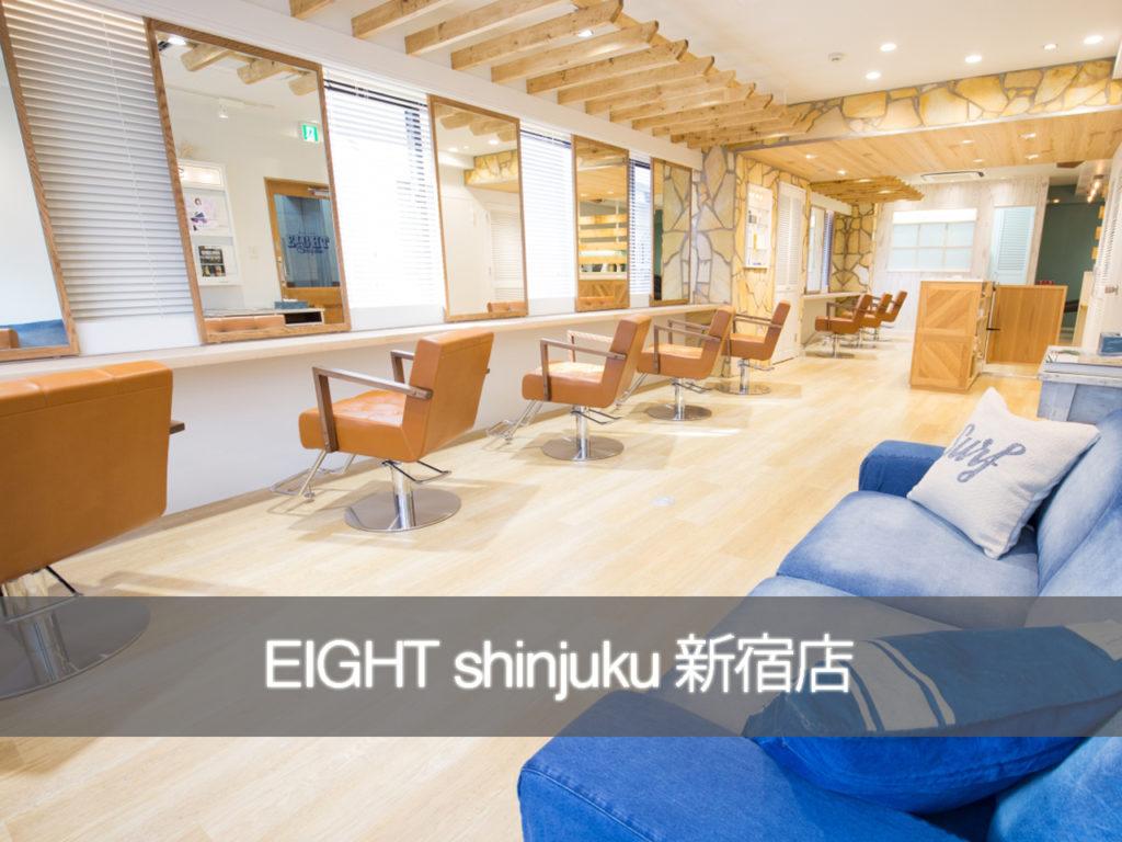 """新宿の美容室エイト"""" EIGHT """"の店舗紹介top"""