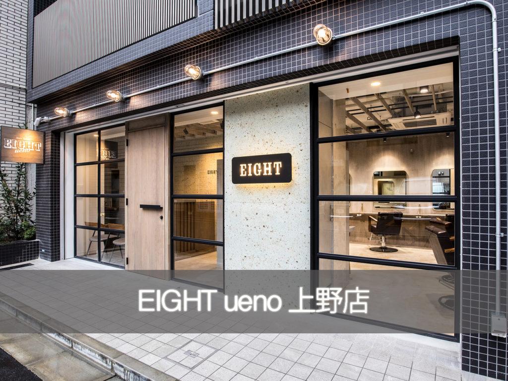 """渋谷の美容室エイト"""" EIGHT """"の上野店舗紹介top2"""