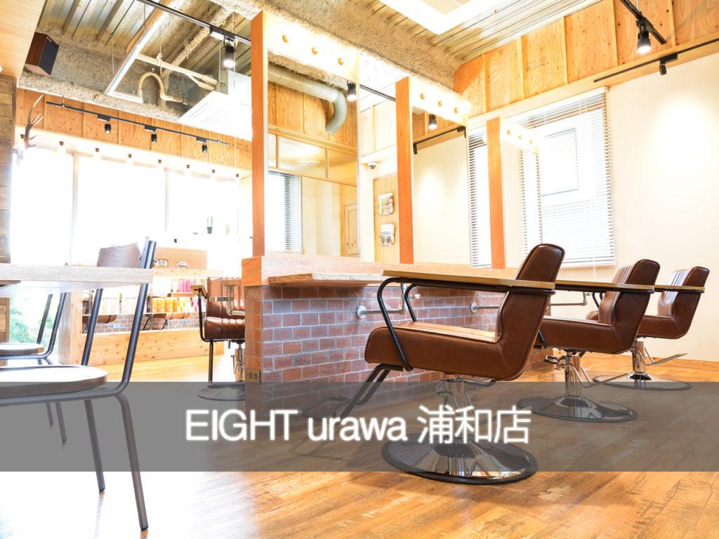"""渋谷の美容室エイト"""" EIGHT """"の浦和店舗紹介top2"""