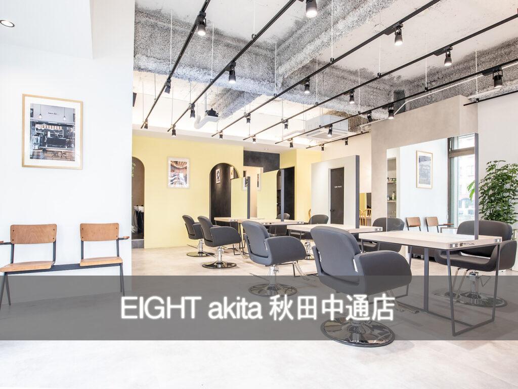 """秋田の美容室エイト"""" EIGHT """"の店舗紹介top"""