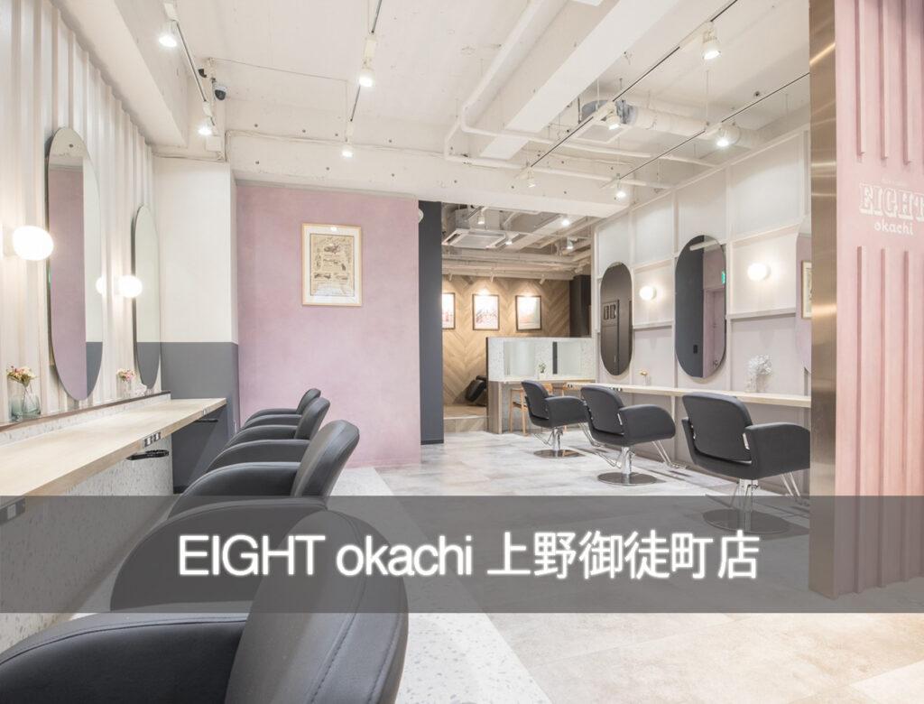 """上野御徒町の美容室エイト"""" EIGHT """"の店舗紹介top"""